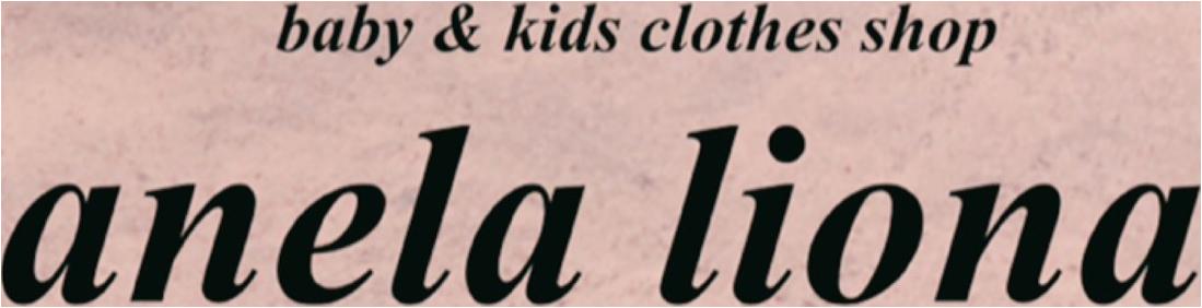 子供服専門店 | anela liona (アネラ リオナ) 子供服専門店anela liona (アネラ リオナ)では【見ていて きゅんと、着てみて わくわくを】をコンセプトに、ハンドメイド子供服や韓国子供服をお届けしております。普段大人しいお子さんにも元気いっぱいやんちゃっ子さんにもファッションから生まれるハッピーを皆さまにという願いでデザインにも価格にもこだわっております。